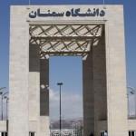 انتشار اطلاعیه پذیرش استعداد درخشان دکتری ۹۶ دانشگاه سمنان