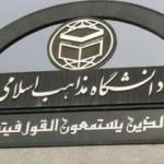 پذیرش دانشجوی دکتری دانشگاه ادیان و مذاهب در سال ۱۳۹۶