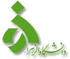 اصلاحیه فراخوان دکتری بدون آزمون ۹۶ دانشگاه الزهرا