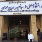 پذيرش بدون آزمون دكتري ۹۶ دانشگاه خواجه نصیر