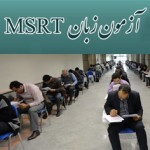 شروع ثبتنام آزمون MSRT از هشتم فروردین