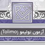 اعلام تقویم زمانی برگزاری آزمون تولیمو در سال ۹۶