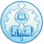 انتشار فهرست رشتههای دارای پذیرش دکتری استعداد درخشان ۱۳۹۶ دانشگاه اصفهان