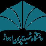پذیرش دکتری بدون آزمون ۹۶ دانشگاه شهید چمران
