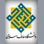 اعلام جزئیات انتخاب رشته داوطلبان آزمون دکتری ۹۶ مدرسی معارف اسلامی