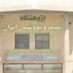 پذیرش دکتری بدون کنکور پژوهشگاه پلیمر و پتروشیمی ایران در سال ۹۶