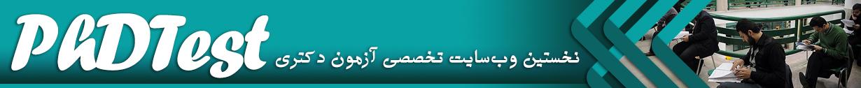 وب سایت تخصصی آزمون دکتری