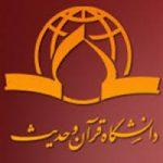 فراخوان پذیرش دکتری بدون آزمون ۹۶ دانشگاه قرآن و حدیث