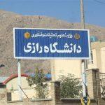 فراخوان پذیرش دکتری استعداد درخشان ۱۳۹۶ دانشگاه رازی کرمانشاه