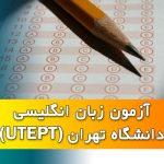 اعلام تقویم زمانی برگزاری آزمون زبان دانشگاه تهران در سال ۹۶