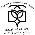 پذیرش بدون آزمون دکتری ۹۶ دانشگاه کشاورزی رامین خوزستان
