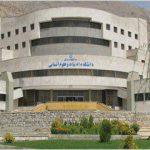 انتشار اصلاحیه فراخوان دکتری بدون آزمون ۹۶ دانشگاه رازی
