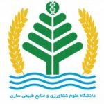 تمدید مهلت ثبتنام دکتری بدون آزمون ۹۶ دانشگاه علوم کشاورزی ساری