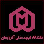 اعلام جزئیات مصاحبه دکتری ۱۳۹۶ دانشگاه شهید مدنی آذربایجان