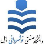 اعلام جزئیات برگزاری مصاحبه دکتری ۹۶ دانشگاه نوشیروانی بابل
