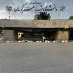 اعلام حدنصاب نمره تراز آزمون دکتری ۹۶ دانشگاه باهنر کرمان