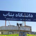 اعلام جزئیات مصاحبه داوطلبان دکتری ۱۳۹۶ دانشگاه بناب