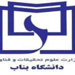 انتشار اطلاعیه دانشگاه بناب درباره مصاحبه آزمون دکتری ۹۶