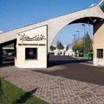اعلام زمان برگزاری مصاحبه دکتری بدون آزمون ۹۶ دانشگاه قزوین