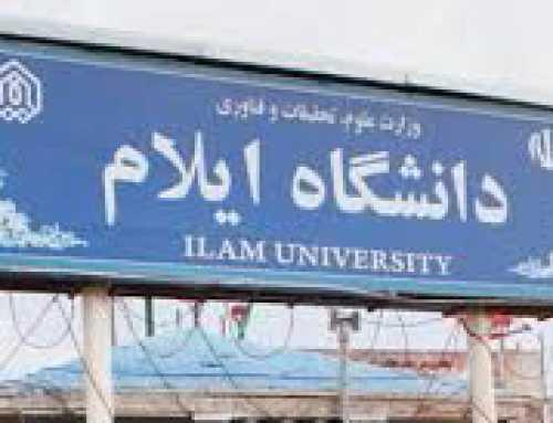 پذیرش دکتری بدون آزمون 98 دانشگاه ایلام