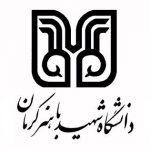 اعلام رشتههای دارای پذیرش دکتری بدون آزمون ۱۳۹۶ دانشگاه شهید باهنر