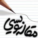 برگزاری کارگاه مقاله نویسی علمی پژوهشی و ISI در خردادماه ۹۶