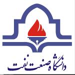 انتشار اطلاعیه دانشگاه صنعت نفت درخصوص جزئیات مصاحبه دکتری سال ۱۳۹۶