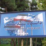 پذیرش دکتری بدون آزمون ۹۶ دانشگاه شهید بهشتی