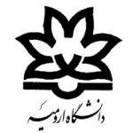 اعلام رشتههای مورد پذیرش دکتری بدون آزمون ۱۳۹۶ دانشگاه ارومیه