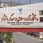 اعلام زمان مصاحبه دکتری ۹۶ دانشگاه آزاد کرمانشاه