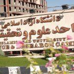 دانشگاههای استان تهران؛ اولویت اول بیش از ۸۰ درصد داوطلبان دکتری ۹۶ آزاد