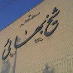 پذیرش دکتری استعداد درخشان دانشگاه شیخ بهایی در سال ۹۶