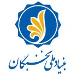 اعطای جایزههای تحصیلی به دانشجویان برتر کشور در سال ۹۶