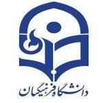 برنامه پردیس دانشگاه فرهنگیان برای پذیرش دانشجوی دکتری در سالهای آتی