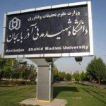 پذیرش بدون آزمون دکتری ۱۳۹۶ دانشگاه مدنی آذربایجان