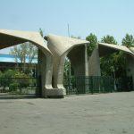 اعلام نتایج دعوت به مصاحبه دکتری بدون آزمون ۹۶ دانشگاه تهران