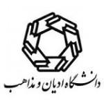 پذیرش دکتری بدون آزمون ۱۳۹۶ دانشگاه ادیان و مذاهب