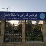 اعلام زمانبندی مصاحبههای دکتری ۹۶ پردیس فارابی دانشگاه تهران