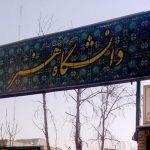 اعلام نتایج دکتری استعداد درخشان ۹۶ دانشگاه هنر تهران