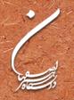 اعلام نتایج پذیرش بدون آزمون دکتری دانشگاه هنر اصفهان در سال ۹۶
