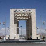 اعلام اسامی پذیرفتهشدگان دکتری بدون آزمون ۹۶ دانشگاه سمنان