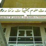 انتقال پذیرفتهشدگان پژوهشگاه شاخصپژوه به مراکز دیگر