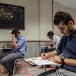 برگزاری آزمون دکتری ۹۷ علوم پزشکی آزاد در خردادماه