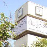 اعلام نتایج نهایی دکتری بدون آزمون ۹۶ دانشگاه تبریز