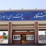 اعلام نتایج دکتری بدون آزمون ۹۶ دانشگاه شهید چمران