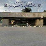 اعلام نتایج دکتری بدون آزمون ۱۳۹۶ دانشگاه شهید باهنر