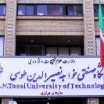 اعلام نتایج دکتری استعداد درخشان ۹۶ دانشگاه خواجهنصیر