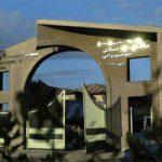 انتشار اسامی پذیرفتهشدگان دکتری استعداد درخشان ۹۶ دانشگاه نوشیروانی بابل