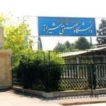 اعلام اسامی پذیرفتهشدگان دکتری بدون آزمون ۱۳۹۶ دانشگاه صنعتی شیراز
