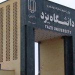 انتشار اسامی پذیرفتهشدگان بدون آزمون دکتری ۹۶ دانشگاه یزد